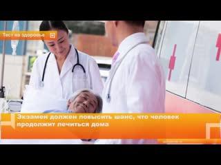 Китайская больница будет выписывать пациентов только после сдачи экзамена
