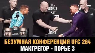 Конор и Дастин чуть не подрались! Конференция Макгрегор - Порье 3 перед боем на UFC 264