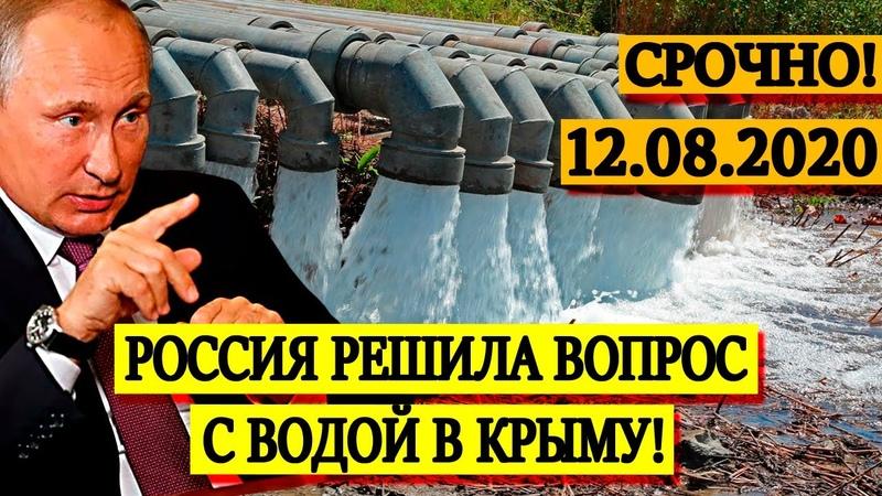 СРОЧНО 12 08 20 ВОТ ЭТО НОВОСТЬ РОССИЯ РЕШИЛА ВОПРОС С ВОДОЙ МНОГОВЕКТОРНАЯ РЕАКЦИЯ СТРАН