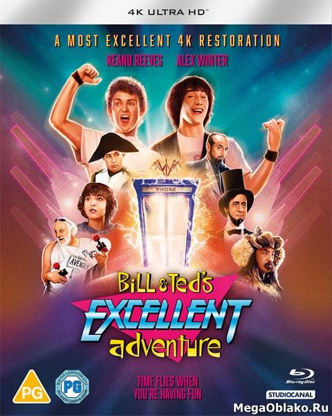 Невероятные приключения Билла и Теда / Bill & Ted's Excellent Adventure (1989) | UltraHD 4K 2160p