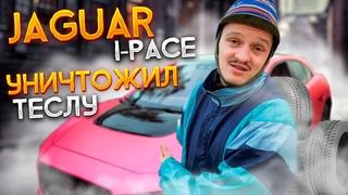 ЭЛЕКТРОКАР JAGUAR I-PACE . ПОХОРОНИЛ ТЕСЛУ