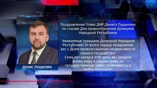 Поздравление Главы ДНР Дениса Пушилина по случаю Дня провозглашения ДНР. Актуально.