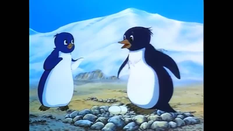Приключения пингвинёнка Лоло (Фильм 1) (1986) - реж. Геннадий Сокольский и Кендзи Ёсида