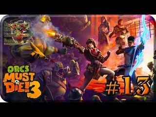 Orcs Must Die 3[#13] - Двор Мастера (Прохождение на русском(Без комментариев))