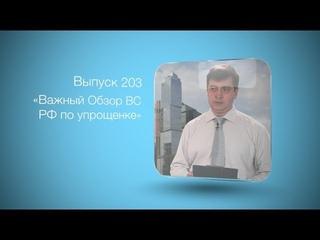 Бухгалтерский вестник ИРСОТ 203. Важный Обзор ВС РФ по упрощенке