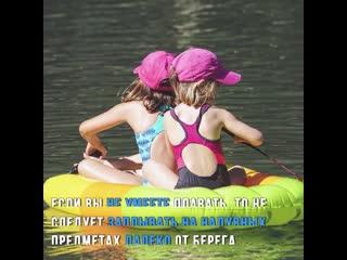 Простые правила купания на открытых водоемах, которые могут спасти Вам жизнь!