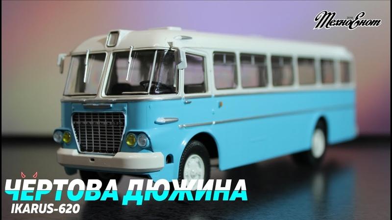 IKARUS 620 из журнальной серии Наши автобусы от MODIMIO