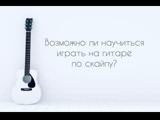 Возможно ли научиться играть на гитаре по скайпу