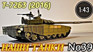 Т-72Б3 (2016) 1:43 НАШИ ТАНКИ No39/ T-72B3 Modimio