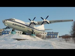 Памятники нашей истории - Самолет Ан 12'