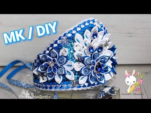 МК корона кокошник для Снегурочки DIY New Year's crown kokoshnik