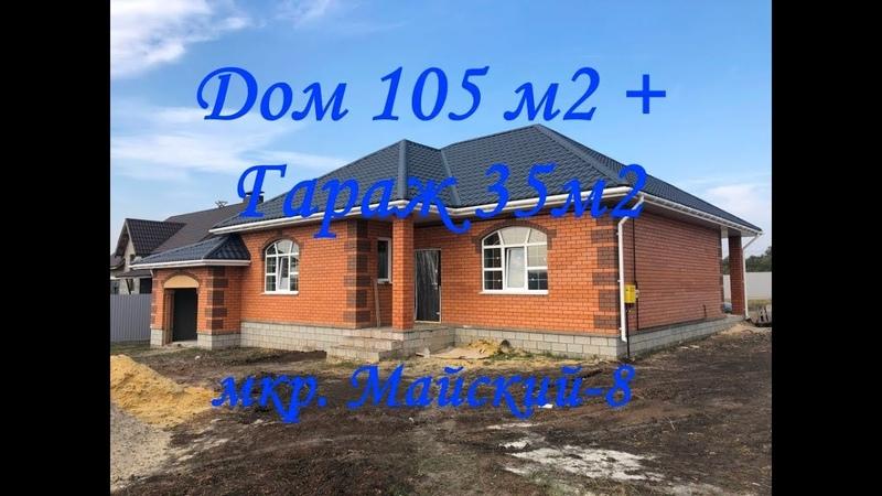 Дом 105м2 гараж 35м2 под чист. отделку в мкр. Майский-8| grant-dom.ru