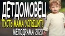ПУСТЬ МАМА УСЛЫШИТ ДЕТДОМОВЕЦ/ Русские мелодрамы 2020 фильмы и сериалы