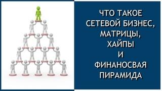 Что такое сетевой бизнес, матрицы, хайпы и финансовая пирамида