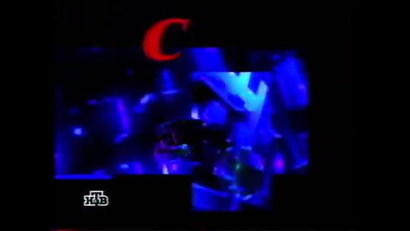 Заставка рубрики Сегодня в России в программе Сегодня вечером НТВ 1997 1998
