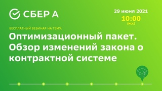 Оптимизационный пакет. Обзор изменений закона о контрактной системе | 44-ФЗ