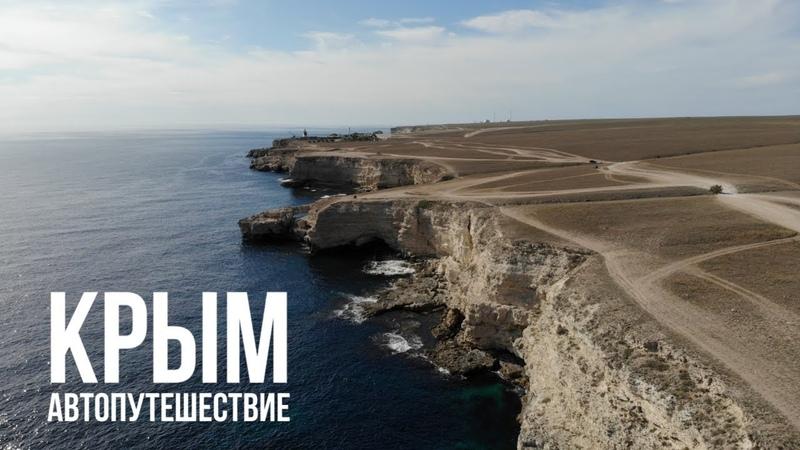 Крым 2020 Автопутешествия по России Вторая Часть