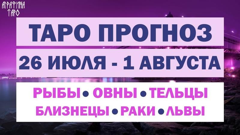 Таро прогноз 26 июля 1 авг 2021 Рыбы Овны Тельцы Близнецы Раки Львы