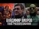 Владимир Вихров Голос Русского Дубляжа 012