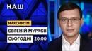 Евгений МУРАЕВ в прямом эфире в программе МАКСИМУМ с Максом Назаровым / НАШ 30.09