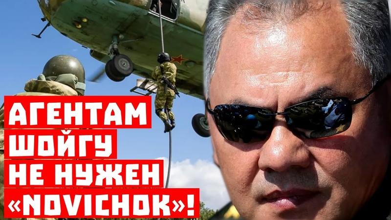 Секреты спецназа России Агентам Шойгу не нужен novichok
