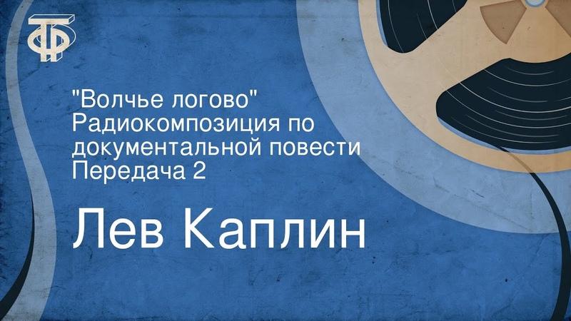 Лев Каплин Волчье логово Радиокомпозиция по документальной повести Передача 2