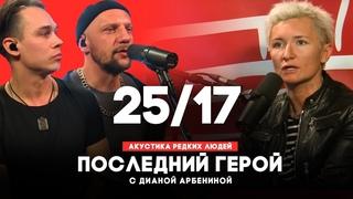 25/17 // Последний герой с Дианой Арбениной // НАШЕ