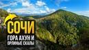 Гора Ахун и Орлиные скалы. Путешествуем по Сочи!