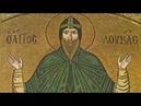 Преподобный Лука Елладский Православный календарь 20 февраля
