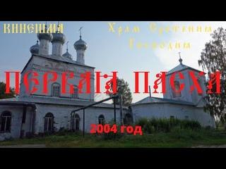 Храм Сретения Господня. г. Кинешма Первая Пасха 2004 год.