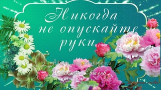 Никогда не опускайте руки –Жизни улыбайтесь всякий раз Never give up - smile of life every time