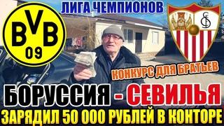 ШОК! ЗАРЯДИЛ 50 000 РУБЛЕЙ В КОНТОРЕ! БОРУССИЯ-СЕВИЛЬЯ, ПРОГНОЗ ДЕДА ФУТБОЛА НА ЛИГУ ЧЕМПИОНОВ!