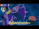 Pokemon sol y luna capitulo 140 segundo avance Poipole