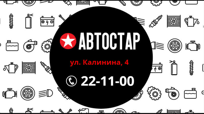 Магазин Автостар Петрозаводск Калинина 4