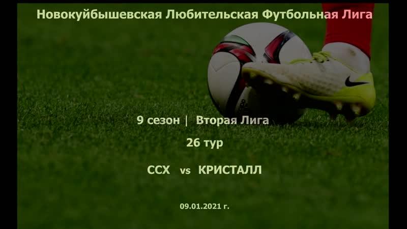 9 сезон Вторая лига 26 тур ССХ Кристалл 09 01 2021 8 8