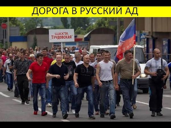 Донецк в российской оккупации от 2014 до 2021 года Ожидания и беспощадная реальность русского мира