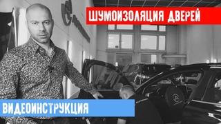 ПРАВИЛЬНАЯ ШУМОИЗОЛЯЦИЯ ДВЕРЕЙ НА АВТО - видео инструкция
