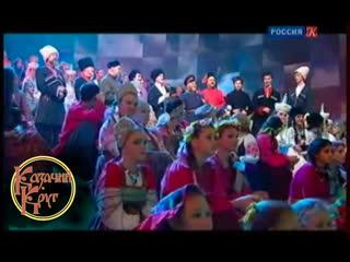 Фестиваль Вся Россия (2011). Ансамбль Казачии Круг, Старостин, камерныи хор ГМК им. Гнесиных