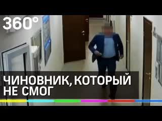 Чиновник пытался сбежать от следователей, но не смог