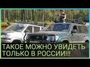 Такое можно увидеть только в РОССИИ УАЗ ГАЗ ВАЗ TOYOTA BRYS