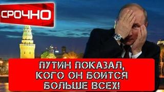 Срочно, Путин показал, кого он боится больше всех!
