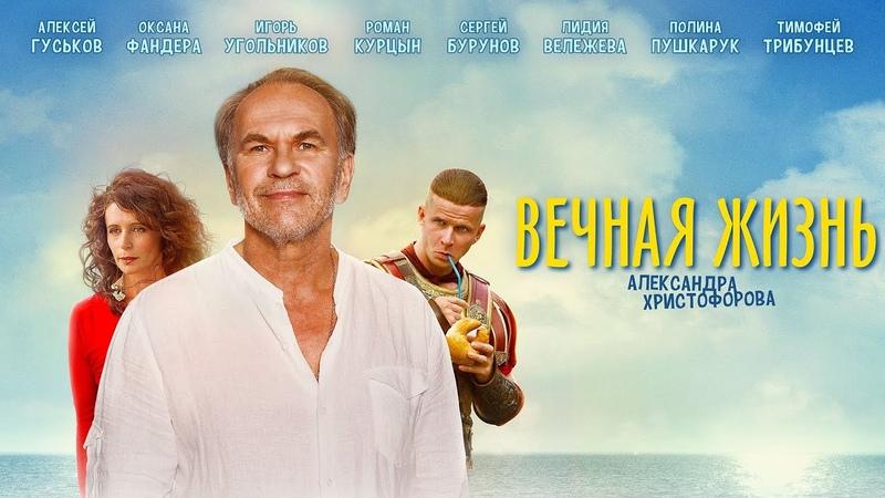 Вечная жизнь Александра Христофорова (2018)   Фильм в HD