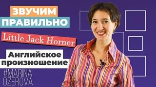 Little Jack Horner. Английский язык и произношение по песням