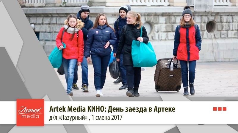 Artek Media КИНО День заезда в Артеке