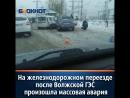 На железнодорожном переезде после Волжской ГЭС произошла массовая авария