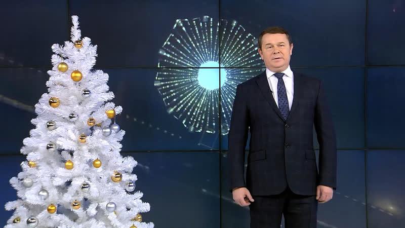 Поздравление с новым годом от главы города переднем