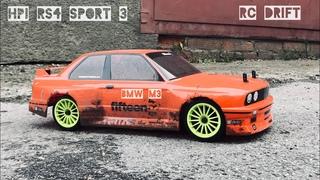 HPI RS4 Sport 3 drift -  BMW E30 M3 едет боком как надо! | 4wd drift