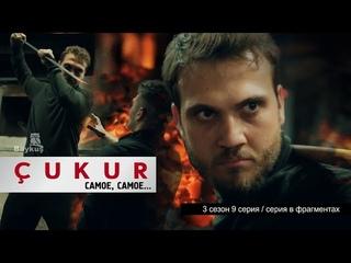 ЧУКУР / CUKUR  3 sezon 76 bolum   САМОЕ самое из серии