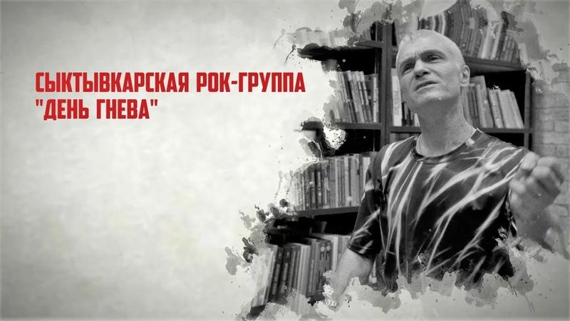 Сыктывкарская рок группа День Гнева