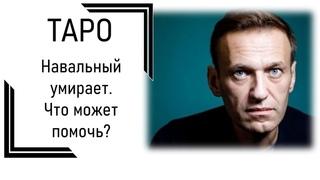 Навальный умирает. Что может помочь?